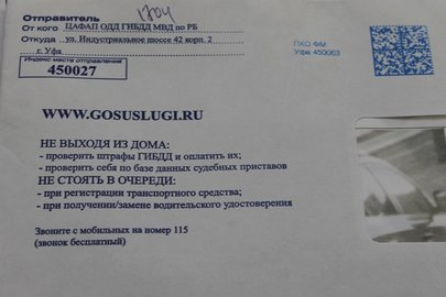 ВУфе схвачен шофёр, нарушивший ПДД на425 тыс. руб.