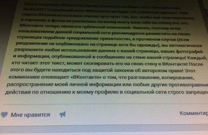 Пользователей ВКонтакте напугали закрытием соцсети