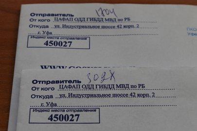 ВУфе занеуплату штрафов арестовали 4 тысячи человек