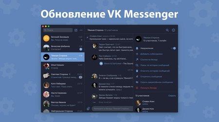 «ВКонтакте» представила темную тему для настольного мессенджера